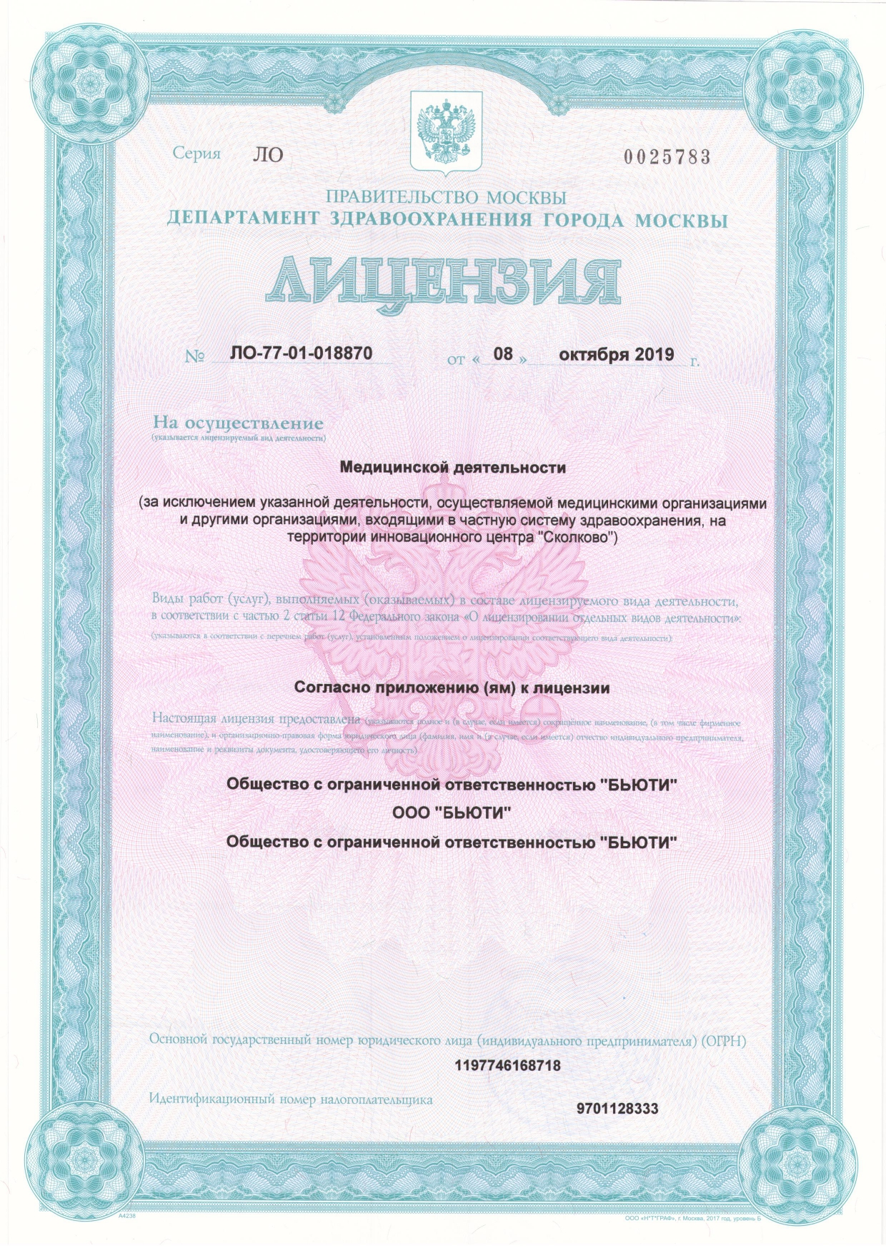 Лицензия БЬЮТИ 1