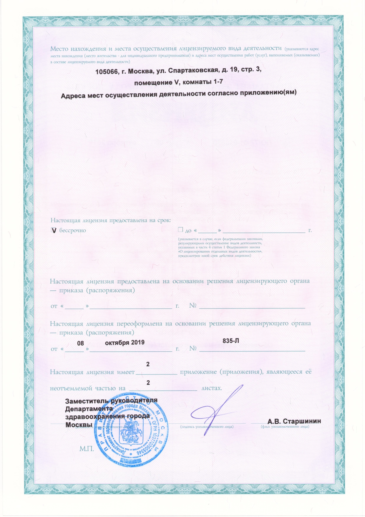 Лицензия_БЬЮТИ 2