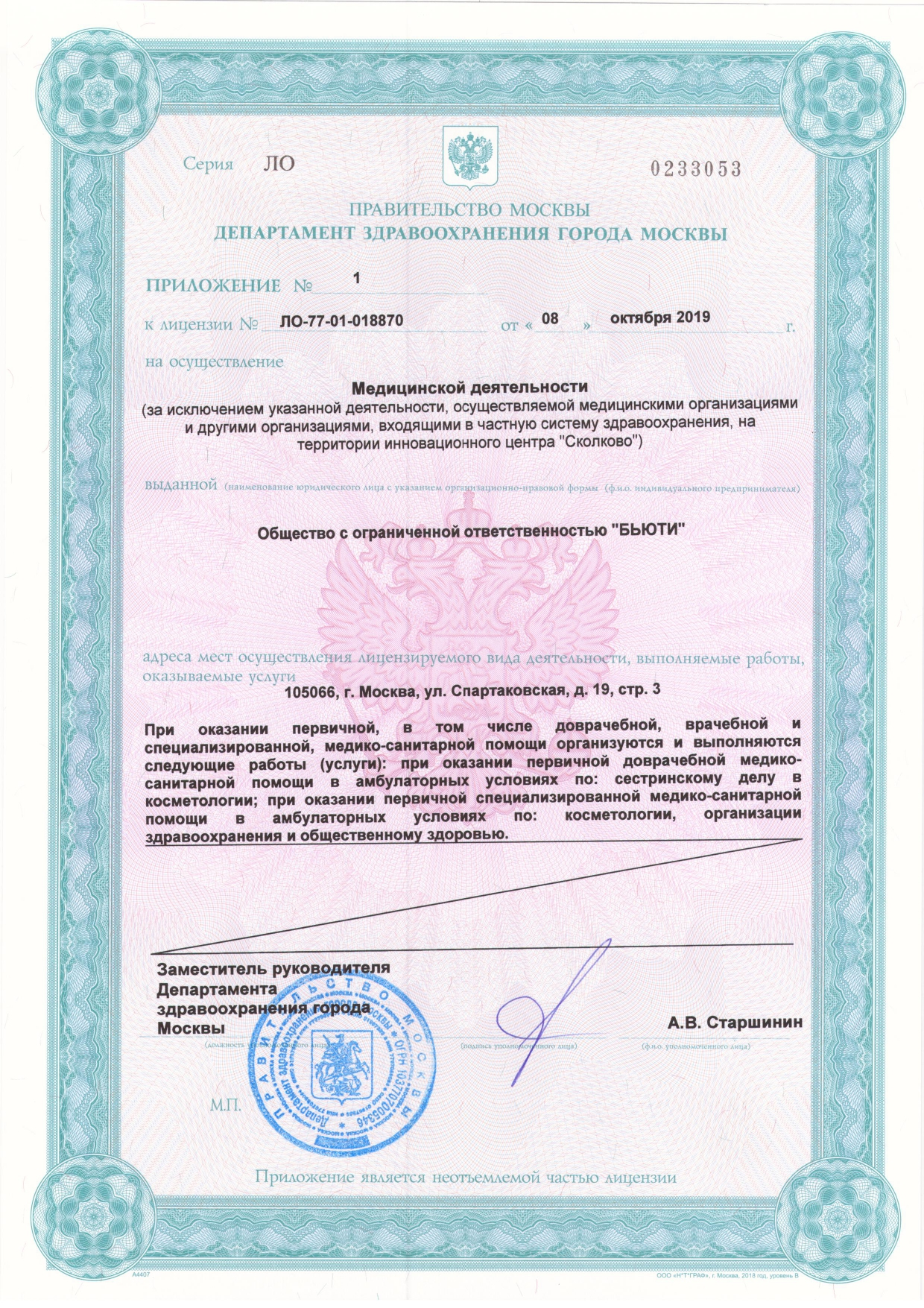 Лицензия_БЬЮТИ 4