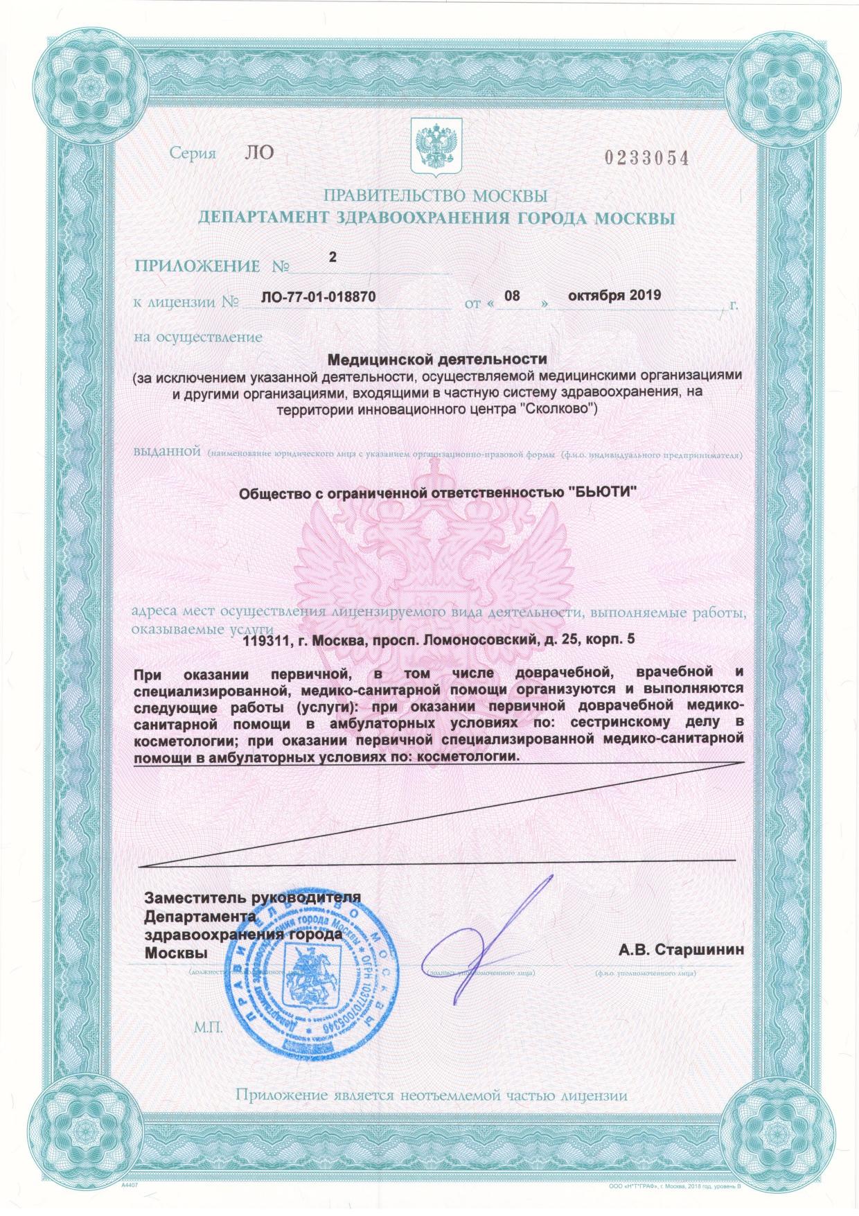Лицензия_БЬЮТИ 3