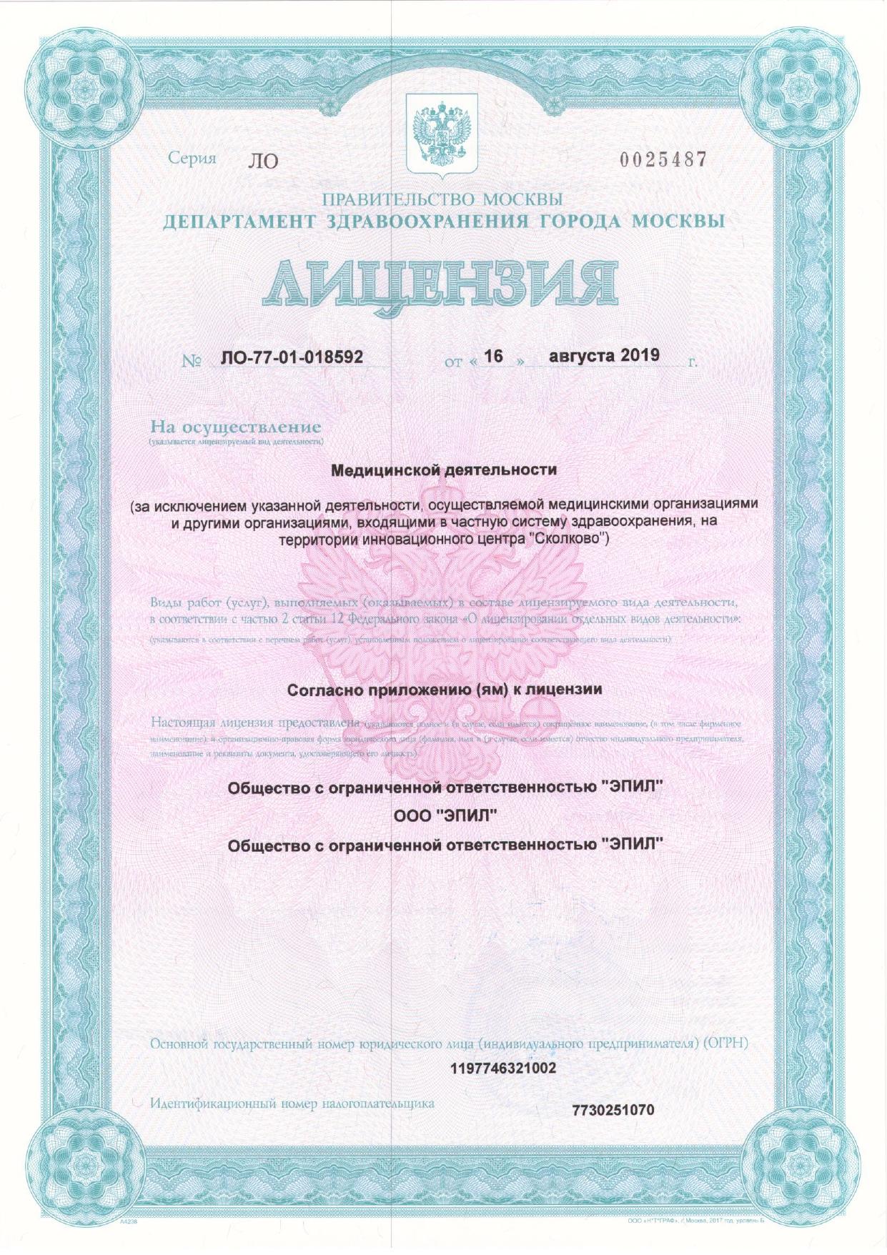 Лицензия_ЭПИЛ_page-0001