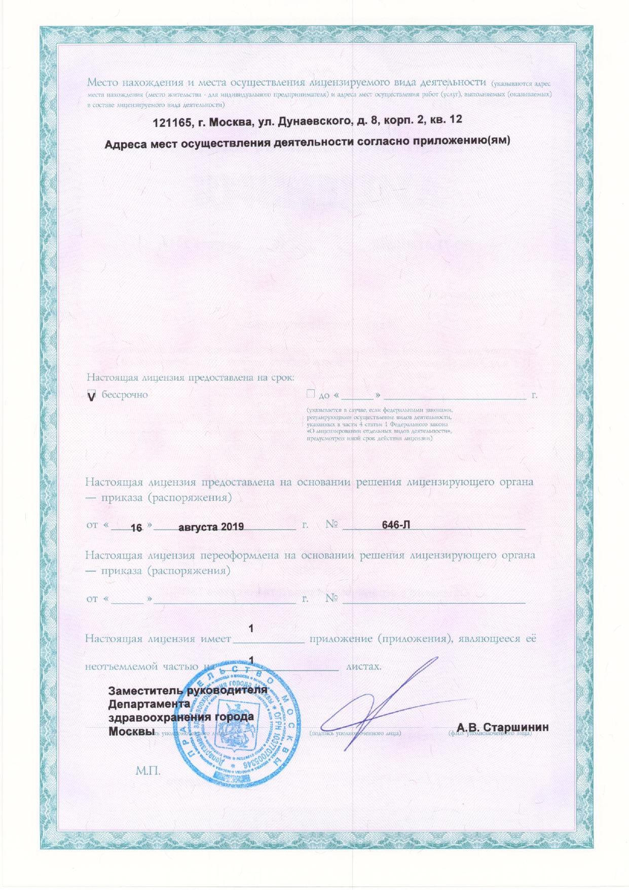 Лицензия_ЭПИЛ_page-0002