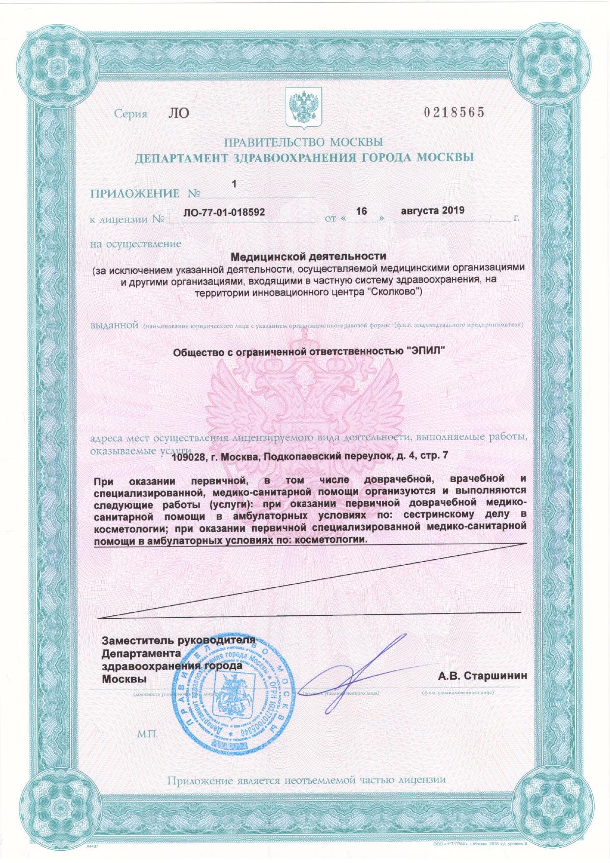 Лицензия_ЭПИЛ_page-0003